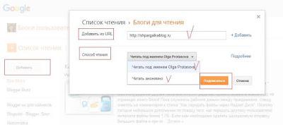Подписаться читать блог в панели иструментов blogger