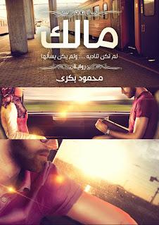 تحميل رواية مالك pdf محمود بكري