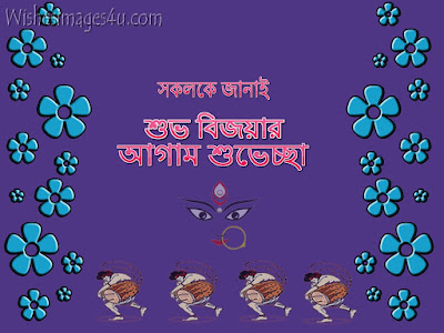 শুভ বিজয়া Advance Wishes Pictures 2017