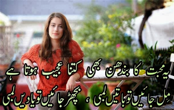 Romantic Urdu Shayari Full HD Wallpapers