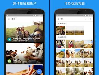 Google 相簿 App