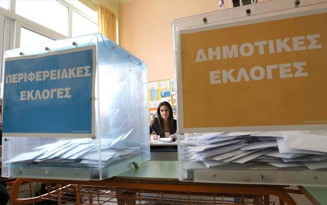 Δημοτικές εκλογές: Η ευθύνη των πολιτών - Γράφει ο Ηλίας Φωτίου