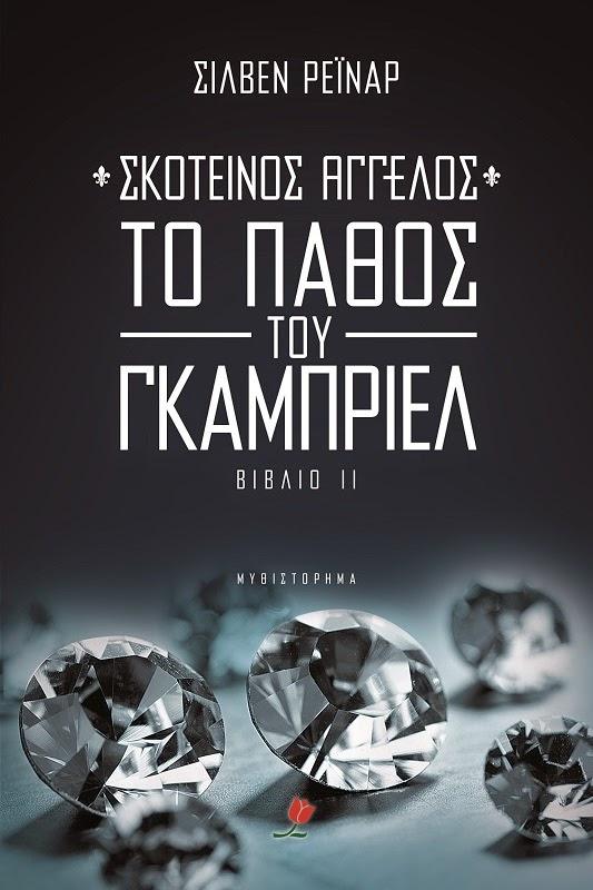 http://www.culture21century.gr/2014/11/ii-sylvain-reynard-book-review.html