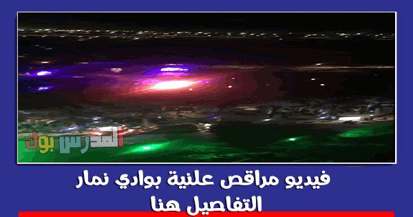 مراقص علنية بوادي نمار وغضب سعودي