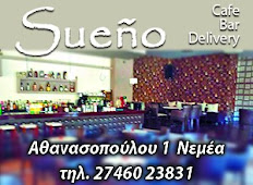 SUENO CAFE BAR
