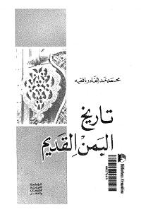 تاريخ اليمن القديم - محمد عبدالقادر بافقية