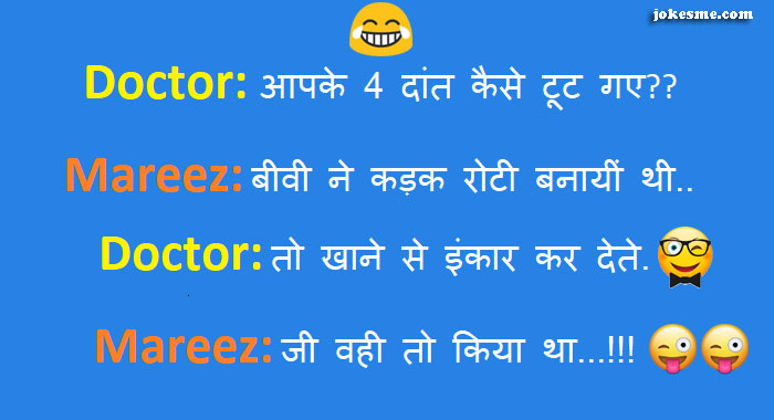 Doctor mareez jokes in hindi