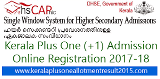 HSCAP Plus One registration, Kerala Higher Secondary registration 2017, Kerala Plus One Admission 2017 registration, Plus One Admission Application 2017, Kerala 11th class admission 2017, Kerala HSCAP Single window admission registration, Kerala Ekajalakam Plus One admission, +1 admission 2017-2018