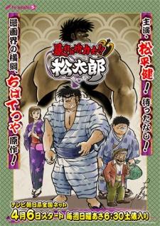 Abarenbou Kishi Matsutarou Online Episódios