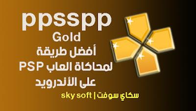 محاكي PPSSPP Gold - PSP emulator