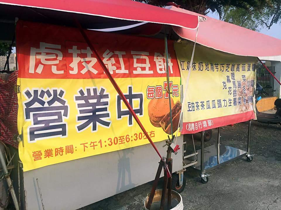 雲林虎尾-虎科大體育場圍牆旁《虎技紅豆餅》餡多好吃外,口味還很新奇!