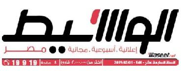 جريدة وسيط القاهرة عدد الجمعة 1 فبراير 2019 م