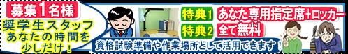 平日朝だけの自習室奨学生スタッフ募集中【1名】
