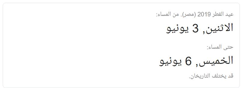 موعد عيد الفطر 2019 – 1440 هـ