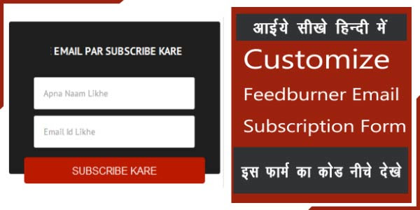 Stylish-Email-Subscribe-Widget-Hindi-Bloggers-Ke-Liye