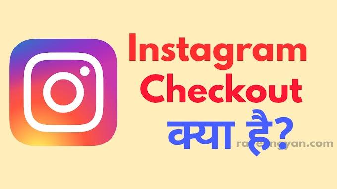 अब कर पाएंगे इंस्टग्राम पर भी शॉपिंग | Instagram Checkout