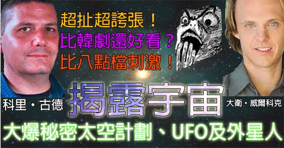 揭露宇宙 (Discover Cosmic Disclosure)