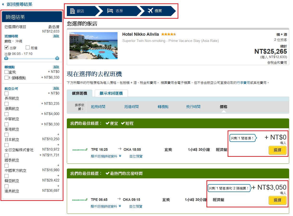 住宿-訂房網站-比價平台-推薦-自由行-旅遊-booking-agoda-hotels-expedia