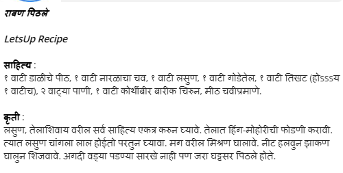 Besan Recipe in Marathi