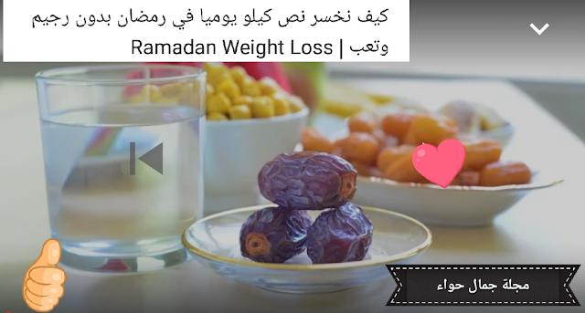 كيف نخسر نص كيلو يوميآ في رمضان بدون ريجيم او تعبramadan weight loss