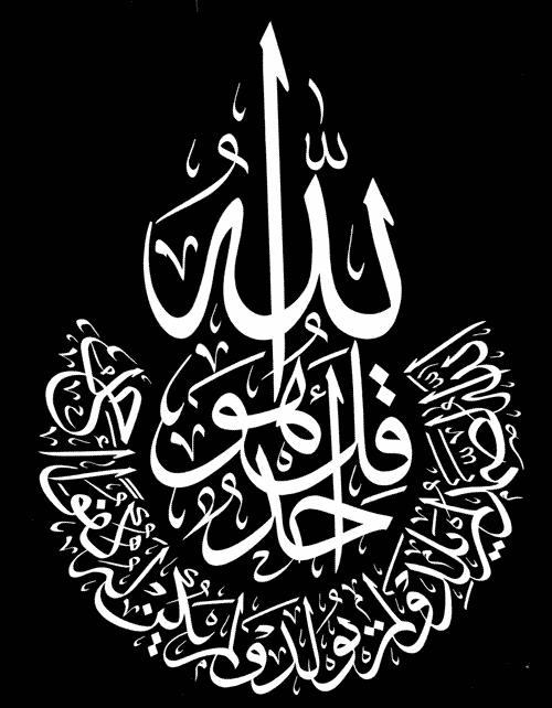 11 Contoh Kaligrafi Surat Pendek AlQuran  GRAFIS  MEDIA