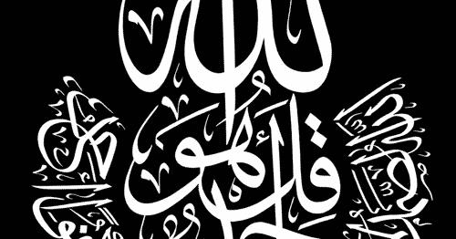 11 Contoh Kaligrafi Surat Pendek Al Quran Grafis Media