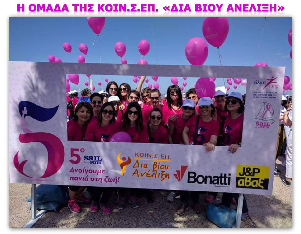 Ροζ Διαδρομή του 5ο Sail for Pink _Μάιος 2017_1