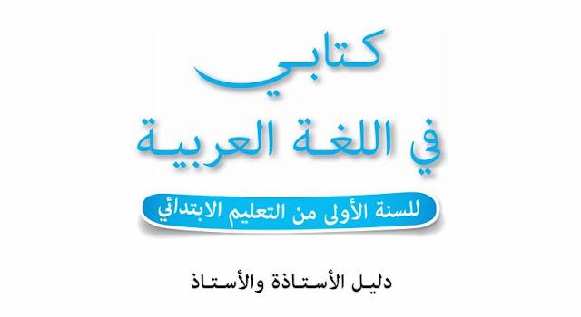 دليل الاستاذ: كتابي في اللغة العربية للسنة الأولى من التعليم الابتدائي المنهاج الجديد