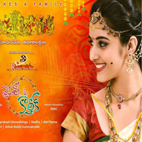 Prematho Mee Karthik (2017) Telugu Movie Audio CD Front Covers, Posters, Pictures, Pics, Images, Photos, Wallpapers