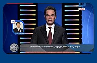 برنامج الطبعة الأولى 31-5-2016 أحمد المسلماني - دريم