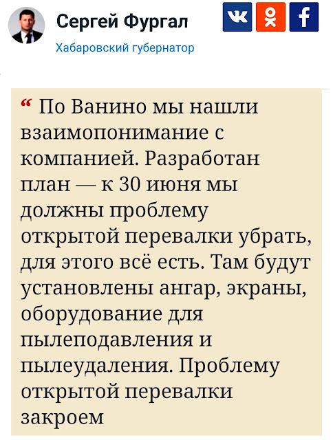 Фургал сказал, что закроет проблему открытой перевалки угля в порту Ванино! Новости Ванино vaninonews.ru