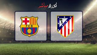 مشاهدة مباراة برشلونة واتليتكو مدريد بث مباشر 06-04-2019 الدوري الاسباني