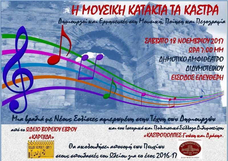 Εκδήλωση «Η Μουσική κατακτά τα Κάστρα» στο Διδυμότειχο