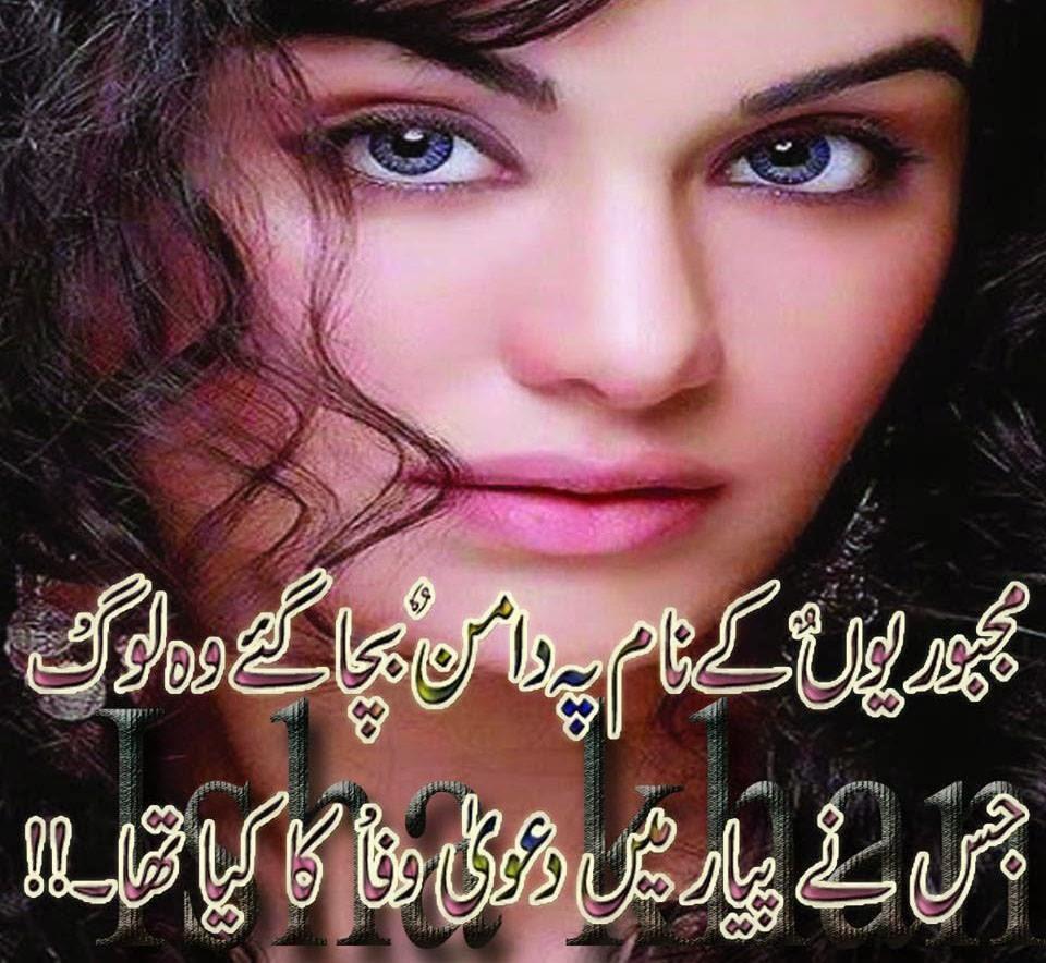 flirt pictures sms urdu