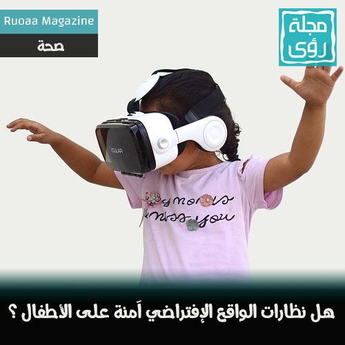 هل نظارات الواقع الإفتراضي آمنة على الأطفال ؟