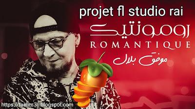 yassin smark projet rai cheb bilal romantique cheb bello hicham
