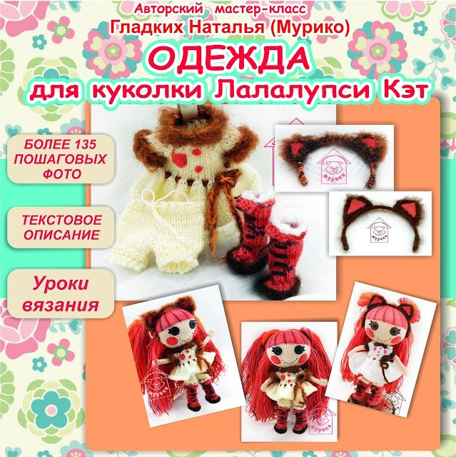 Мк, одежка для куклы, одень куклу сам, своими руками, вязание спицами