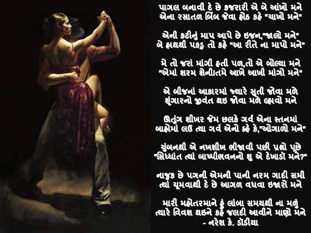 पागल बनावी दे छे कजरारी ए बे आंखो मने Gujarati Gazal By Naresh K. Dodia