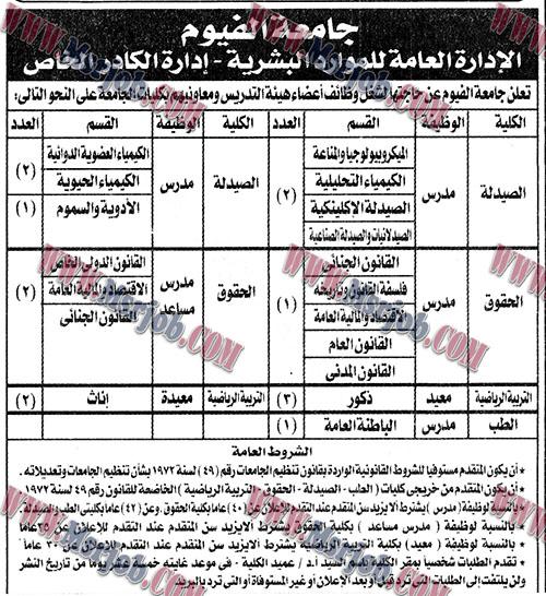 اعلان وظائف جامعة الفيوم منشور بالجمهورية 19 / 6 / 2018