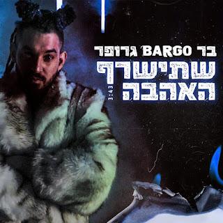 Bar Gruper - שתישרף האהבה (Single) [iTunes Plus AAC M4A]