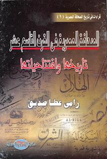 حمل كتاب الصحافة المصرية في القرن التاسع عشرتاريخها وافتتاحياتها - رامي عطا صديق