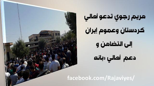 مریم رجوي تدعو أهالي كردستان وعموم إيران إلى التضامن ودعم أهالي «بانه»