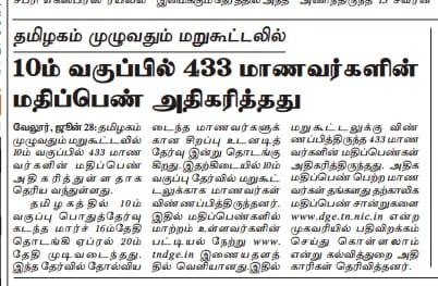 தமிழகம் முழுவதும் மறுகூட்டலில் 10ம் வகுப்பில் 433 மாணவர்களின் மதிப்பெண் அதிகரித்தது!!