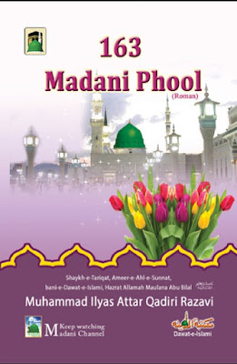 Download: 163 Madani Phool pdf in Roman-Urdu by Maulana Ilyas Attar Qadri