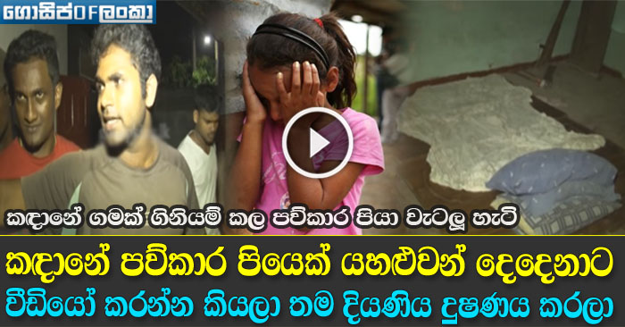 Girl, 7, allegedly sexually abused by her father and his friends in Kandana