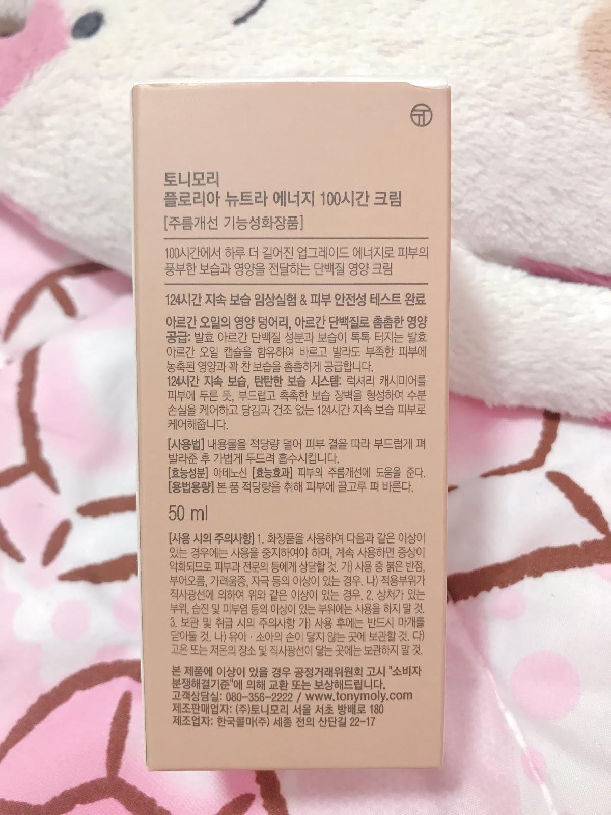 outlet store sale 9d12a befad Beautylife HK - ◕◡◕持續124小時的水潤彈力保濕♥TONYMOLY 花漾活肌 ...
