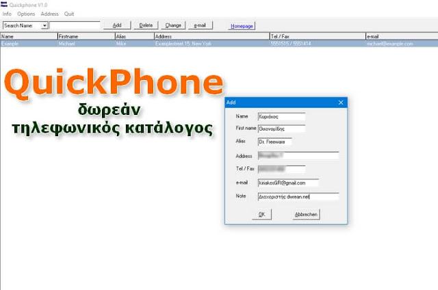 Quicphone - δωρεάν τηλεφωνικός κατάλογος