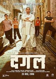 Dangal Hindi Movie Review