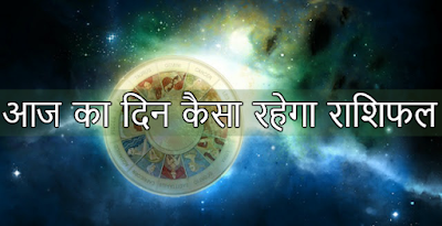 aaj ka rashifal in hindi - today rashifal in hindi