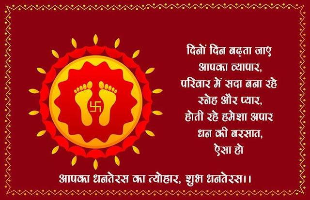 Happy Dhanteras Images 2018 hindi